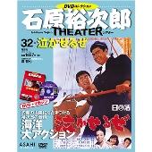 石原裕次郎シアター DVDコレクション 32号 2018年9月30日号 [MAGAZINE+DVD]