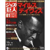 ジャズの巨人 1巻 マイルス・デイヴィス Vol.1 2015年4月21日号 [Magazine+CD]