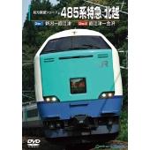 485系特急 北越 (新潟~金沢) [TEBJ-57054]