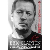 エリック・クラプトン自叙伝