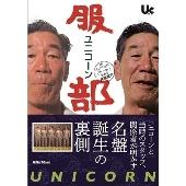 ユニコーン『服部』ザ・インサイド・ストーリー