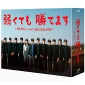 弱くても勝てます~青志先生とへっぽこ高校球児の野望 Blu-ray BOX<初回限定仕様版>