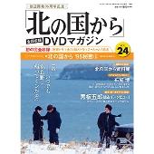 「北の国から」全話収録 DVDマガジン 24号 2018年1月30日号 [BOOK+DVD]