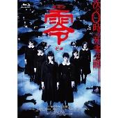 劇場版 零~ゼロ~ スペシャル・エディション [Blu-ray Disc+DVD]