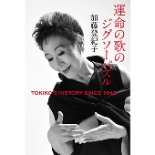 TOKIKO'S HISTORY-Since1943 運命の歌のジグソーパズル