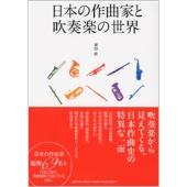 日本の作曲家と吹奏楽の世界 [9784636870855]