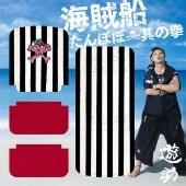遊助/たんぽぽ / 海賊船 / 其の拳 [CD+DVD] [SRCL-7070]