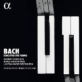 J.S.バッハ: ピアノ協奏曲集