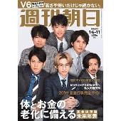週刊朝日 2019年1月4日-1月11日合併号<表紙: V6>