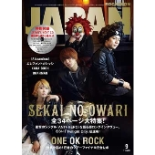 ROCKIN' ON JAPAN 2015年9月号 [MAGAZINE+CD]