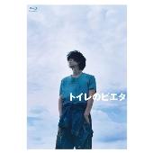 トイレのピエタ 豪華版 [Blu-ray Disc+DVD]