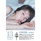 吉岡里帆コンセプトフォトブック 「13 notes#」