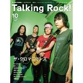 Talking Rock! 2017年10月号