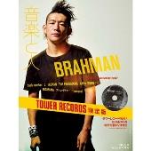 音楽と人 2015年9月号 [MAGAZINE+DVD]<タワーレコード限定版>