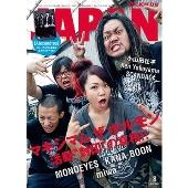 ROCKIN' ON JAPAN 2015年8月号
