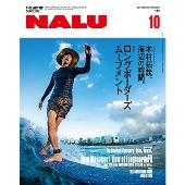 NALU 2019年10月号
