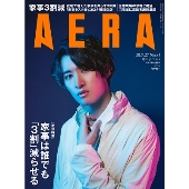 AERA 2020年7月27日号<表紙: 向井康二(Snow Man)>
