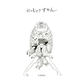 かいじゅうずかん [BOOK+CD]