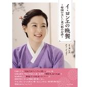 イ・ヨンエの晩餐~韓国の美しい食べ物のお話~