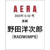 AERA 2020年6月22日号<表紙: 野田洋次郎(RADWIMPS)>