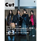Cut 2017年6月号
