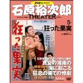 石原裕次郎シアター DVDコレクション 5号 2017年9月17日号 [MAGAZINE+DVD]