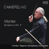 マーラー:交響曲第9番 ニ長調