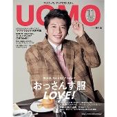 UOMO 2018年11月号