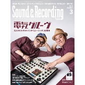 Sound & Recording Magazine 2019年3月号