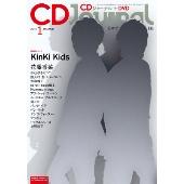 CDジャーナル 2015年1月号