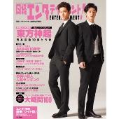日経エンタテインメント! 2015年5月号 ワイド版