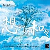 片岡寛晶 作品集 Vol.2「想いの和々(かずかず)~revive」