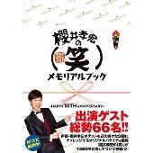 櫻井孝宏の(笑)メモリアルブック ~HAPPY 10TH ANNIVERSARY~