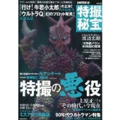 別冊映画秘宝 特撮秘宝vol.8