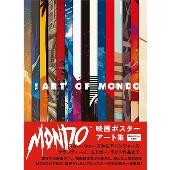 MONDO映画ポスターアート集