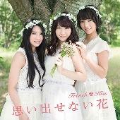 思い出せない花 【TYPE-A】 [CD+DVD]<初回限定仕様>