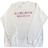 私立恵比寿中学秋田分校 × WEARTHEMUSIC スウェット オフホワイト Lサイズ