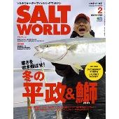 SALT WORLD 2017年2月号