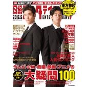 日経エンタテインメント! 2015年5月号