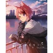 莉犬めもりー(STPR BOOKS)
