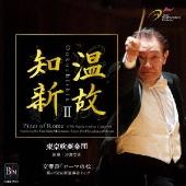 温故知新II 交響詩「ローマの松」 - <第67回定期演奏会ライヴ> 指揮:汐澤安彦 東京吹奏楽団
