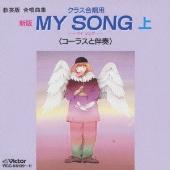 教芸版 合唱曲集 クラス合唱用 新版 MY SONG 上  [VICG-56109]