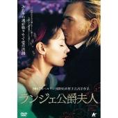 ランジェ公爵夫人[ALBSD-1173][DVD]