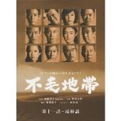 唐沢寿明/不毛地帯 DVD-BOX II [PCBC-61640]