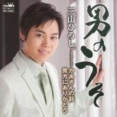 三山ひろし/男のうそ [CD+DVD] [CRCN-1717]