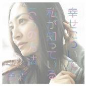 幸せについて私が知っている5つの方法/色彩 [CD+DVD]<初回限定盤>
