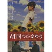 胡同のひまわり[BBBF-7000][DVD]