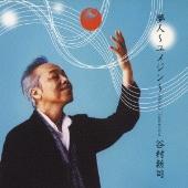 谷村新司/夢人~ユメジン~  [CD+DVD] [IOCD-20219]