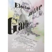 エレキコミック/エレキコミック 第16回発表会 『Garlic』 [PCBP-11871]