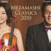 めざましクラシックス 2010 [COCQ-84835]